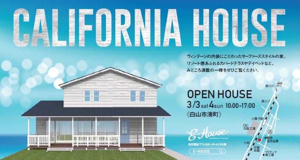 完成見学会開催 3/24.25|石川県金沢市の注文住宅・デザイン性・新築の家・戸建て|E-HOUSE