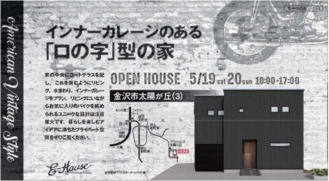 完成見学会予告|石川県金沢市の注文住宅・デザイン性・新築の家・戸建て|E-HOUSE