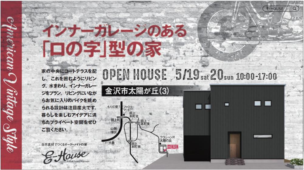 完成見学会開催 5/19.20|石川県金沢市の注文住宅・デザイン性・新築の家・戸建て|E-HOUSE