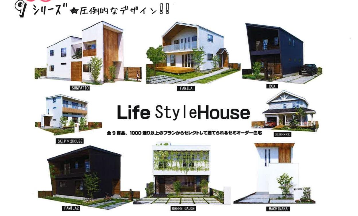 「LIFESTYLE HOUSE」 ✨新発売特典情報✨|石川県金沢市の注文住宅・デザイン性・新築の家・戸建て|E-HOUSE
