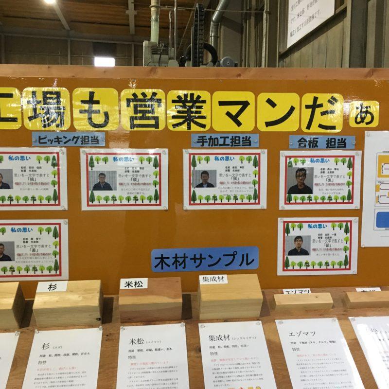 工場見学|石川県金沢市の注文住宅・デザイン性・新築の家・戸建て|E-HOUSE