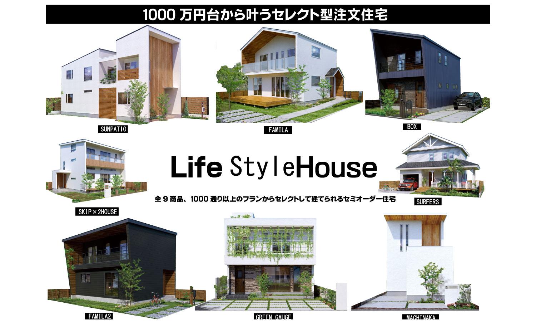 石川県金沢市の注文住宅・デザイン性・新築の家・戸建て|E-HOUSE